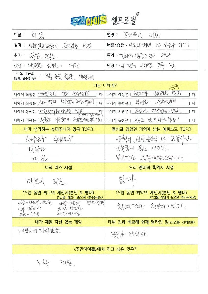[情報] 201218 MBC 一週偶像 親自寫的個人履歷