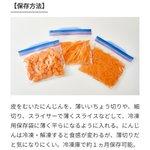 野菜が余って困ってしまったときは、ニチレイのHPで冷凍方法が紹介されている!