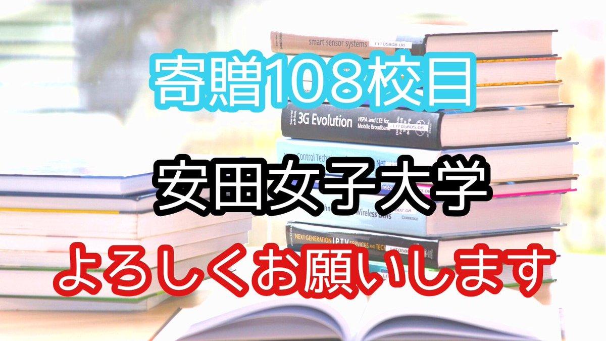 大学 安田 図書館 女子