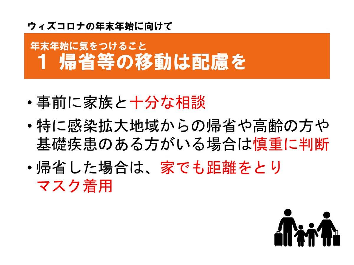 Twitter 長野 市 コロナ
