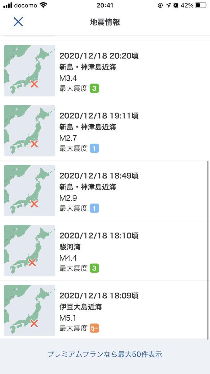 速報 リアルタイム 地震