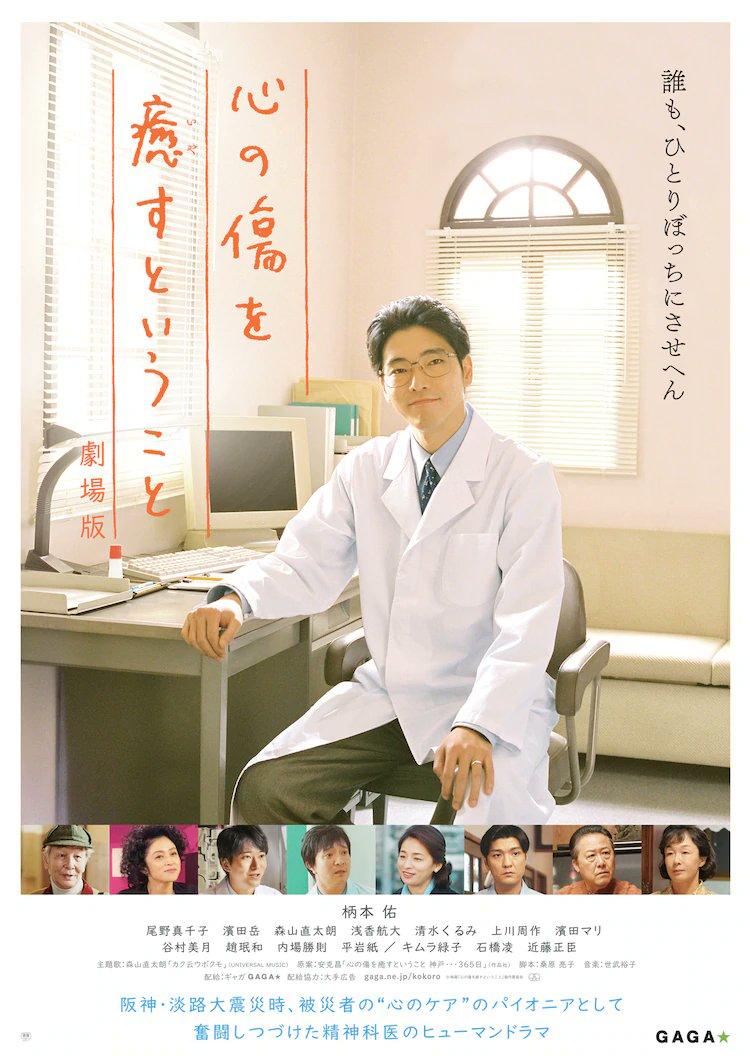 """Chiaki on Twitter: """"The movie version of NHK Winter 2020 drama """"Kokoro no  kizu wo iyasu to iu koto"""" shown between Jan and Feb 2020 will be screened  in cinemas from 29"""
