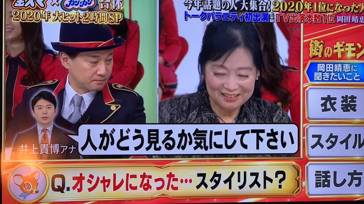 岡田 晴恵 家族