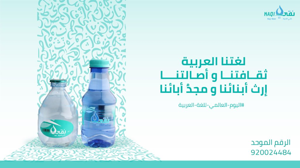شركة نقي للمياه Naqiwater Twitter