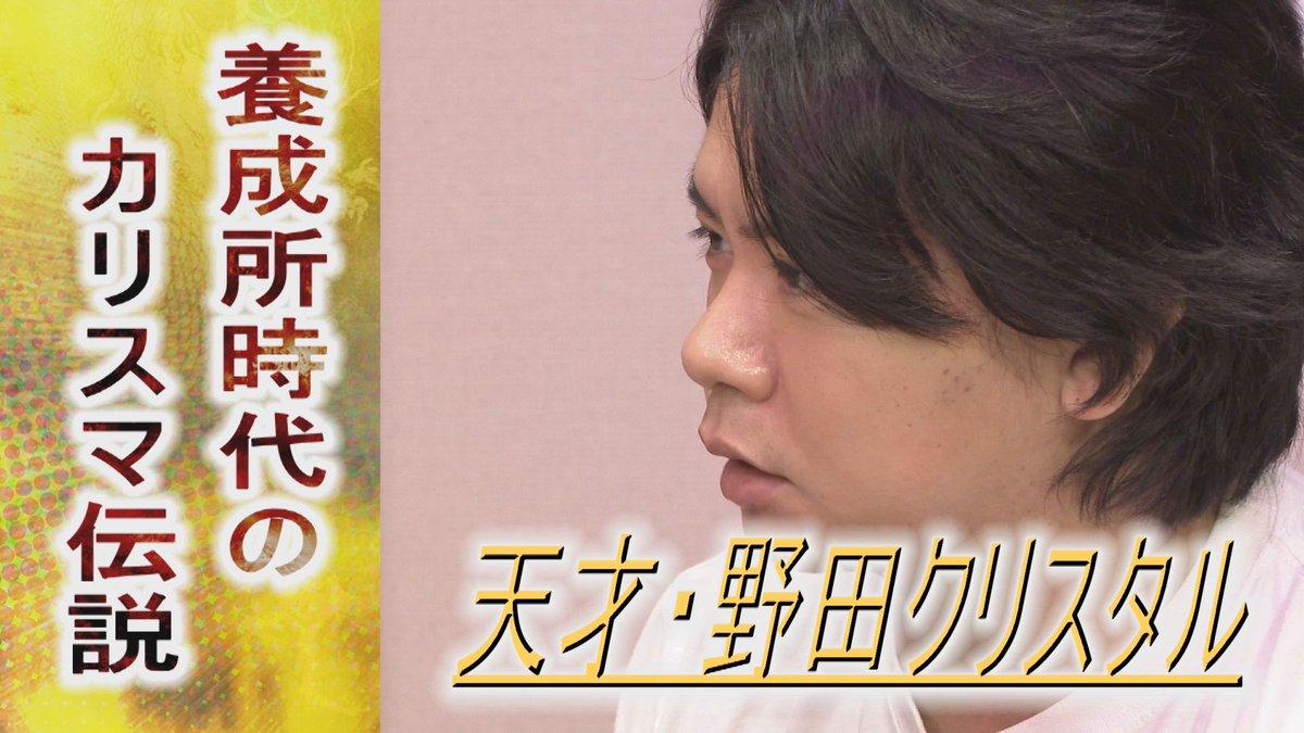 Youtube 野田 クリスタル