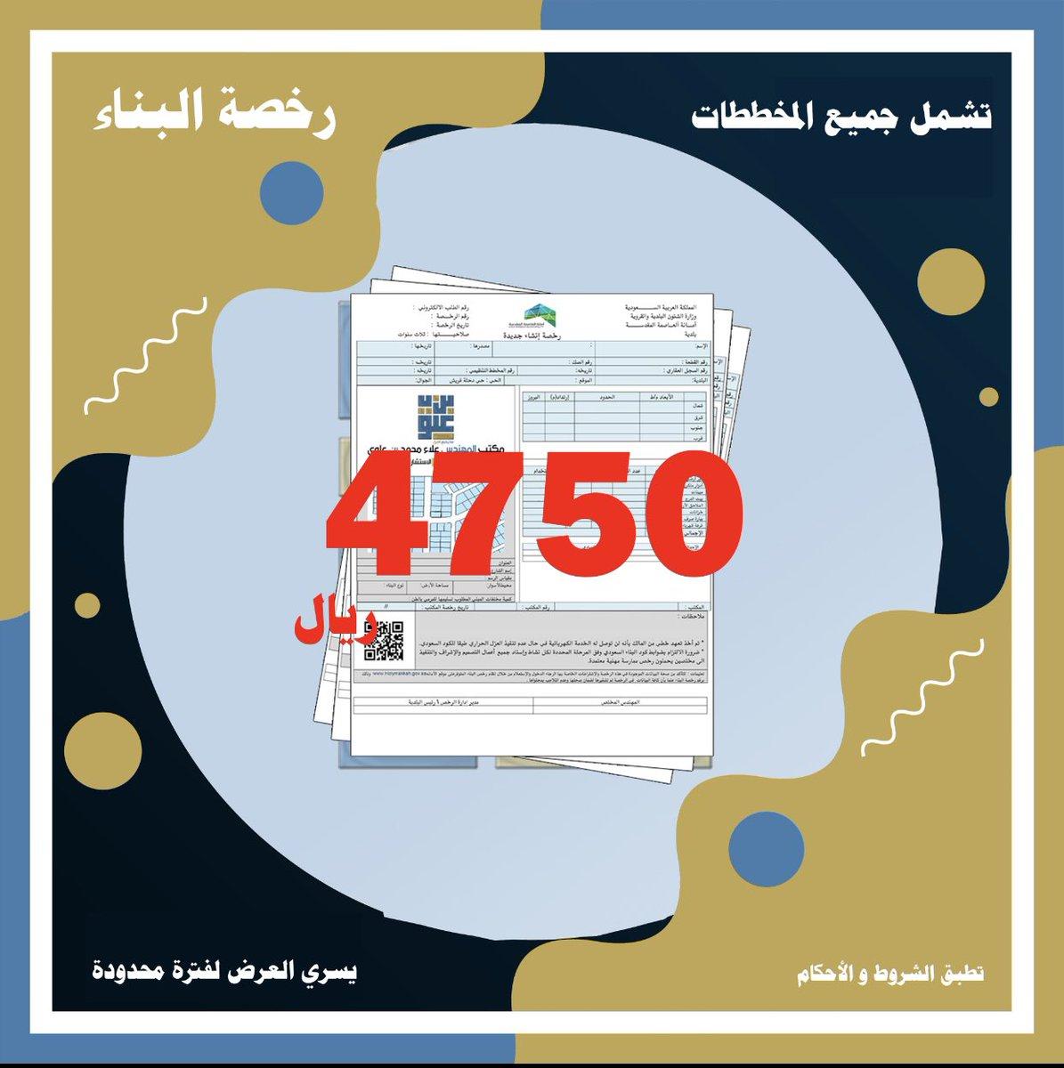 مكتب المهندس علاء محمد بن علوي Binalawi Est Twitter