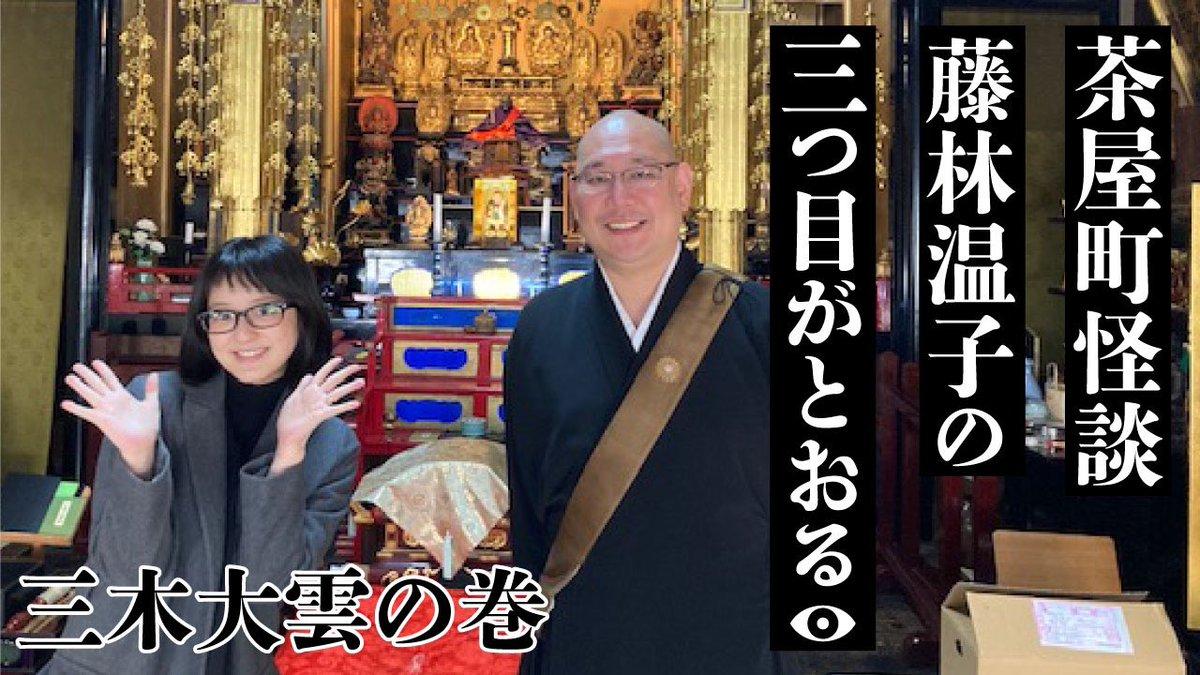 北野 誠 の 茶屋 町 怪談