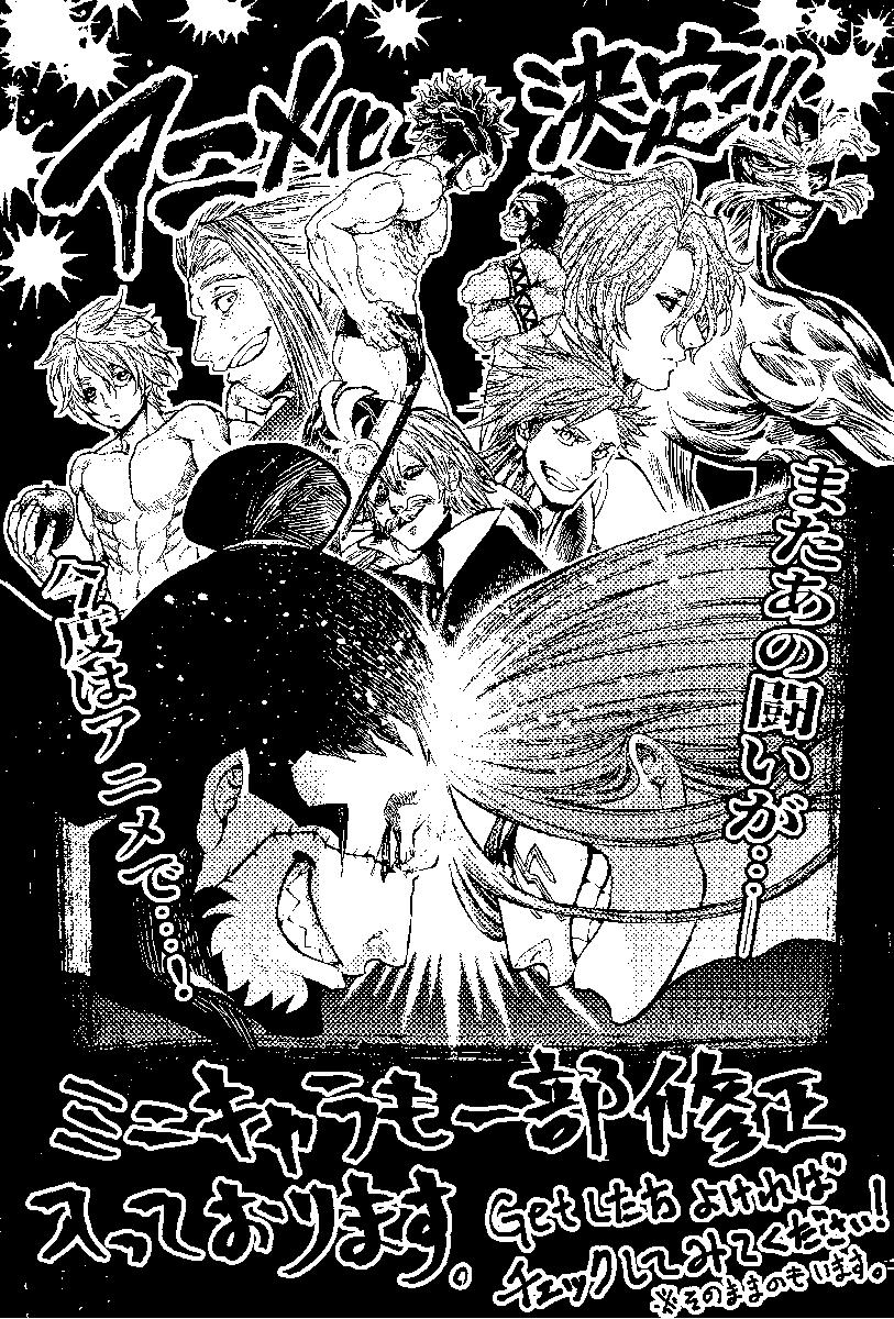 の ネタバレ 26 ワルキューレ 終末