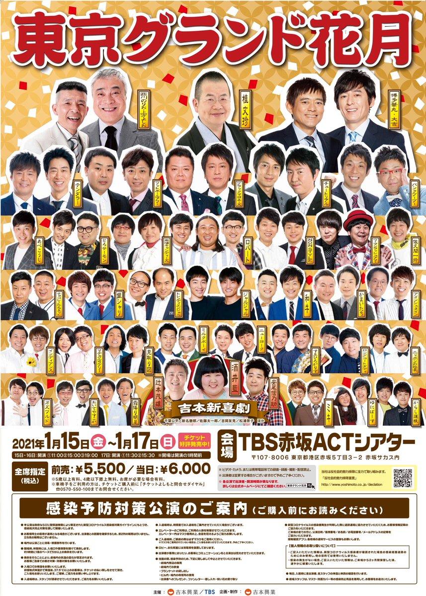 """東京グランド花月 on Twitter: """"新春は吉本が誇る芸人達による 漫才 ..."""