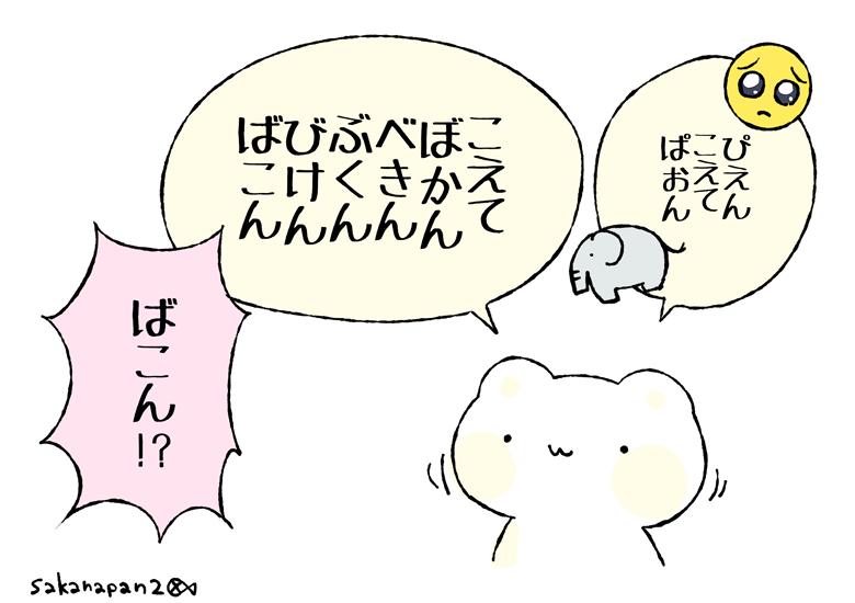 えて ぱおん えんこ ぴ