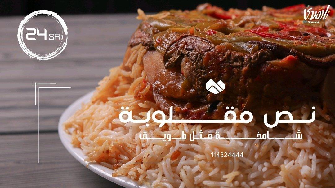 مطعم نار مندي Nar Mandi Twitter