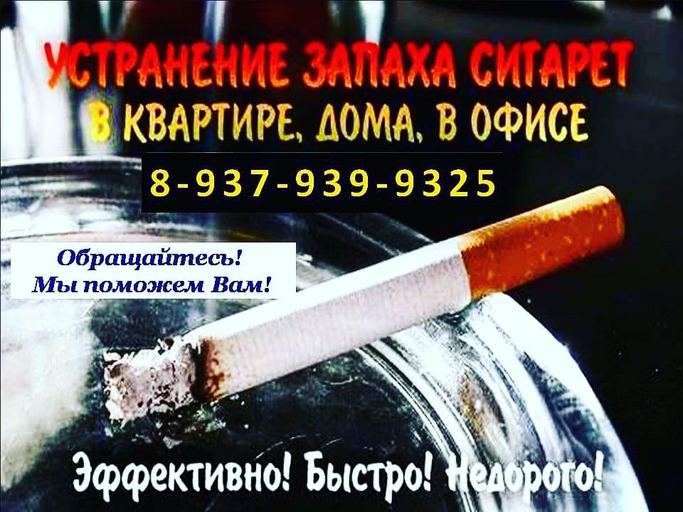 озон табачные изделия