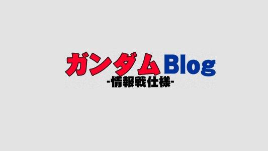 情報 戦 ブログ 仕様 ガンダム