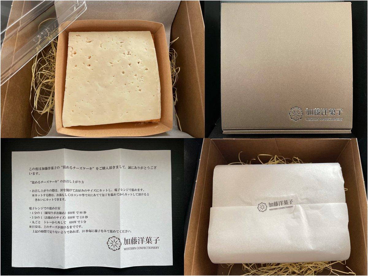 三田 加藤 洋菓子