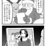 「お父さんがほしいです」という健気な少女の願いなのに!サンタさんがめちゃくちゃ俗っぽい!