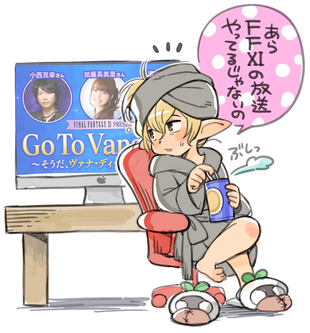皆川史生@FF14の本「じゅうよんコマ」発売中さんの投稿画像