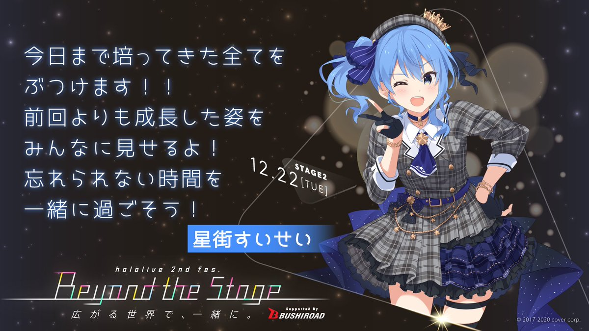 hololive 2nd fes.  『Beyond the Stage Supported By Bushiroad』 ついについに明日から始まります!  ステージで会いましょう✨ #こえていくホロライブ