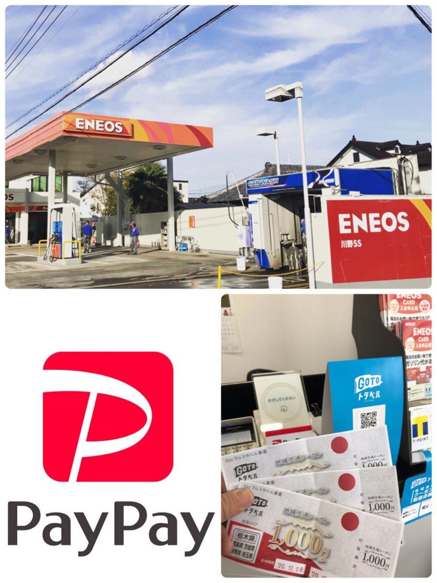 スタンド au pay ガソリン ついに出光(いでみつ,ガソリンスタンド)でau WALLETカードが使用可能に!