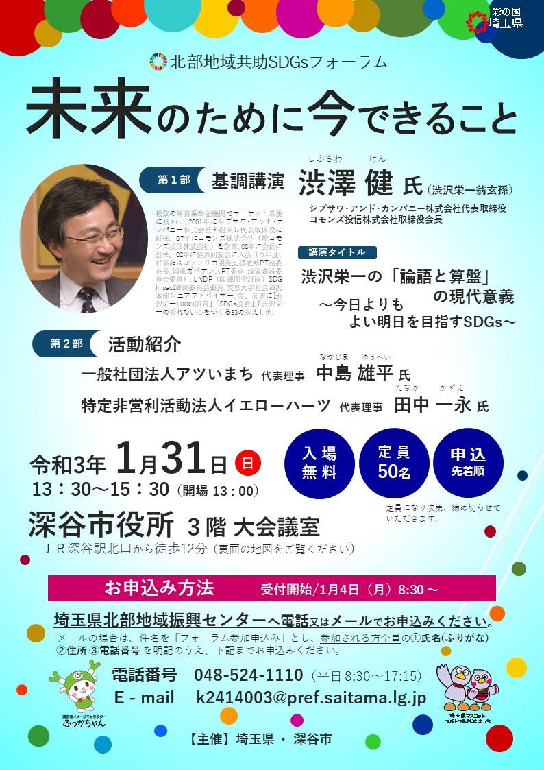 県 北部 埼玉
