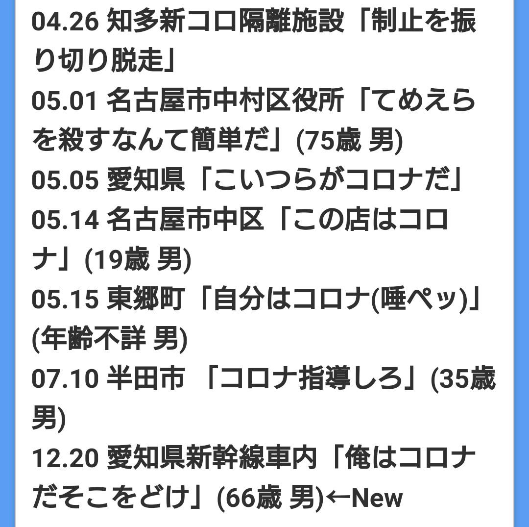 おじ コロ 【悲報】コロおじ「日本は感染者を隠蔽してるだけ!韓国はちゃんと検査してるだけ!」