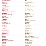 どの曲が気になる?「NHK紅白歌合戦」の曲目が決定!