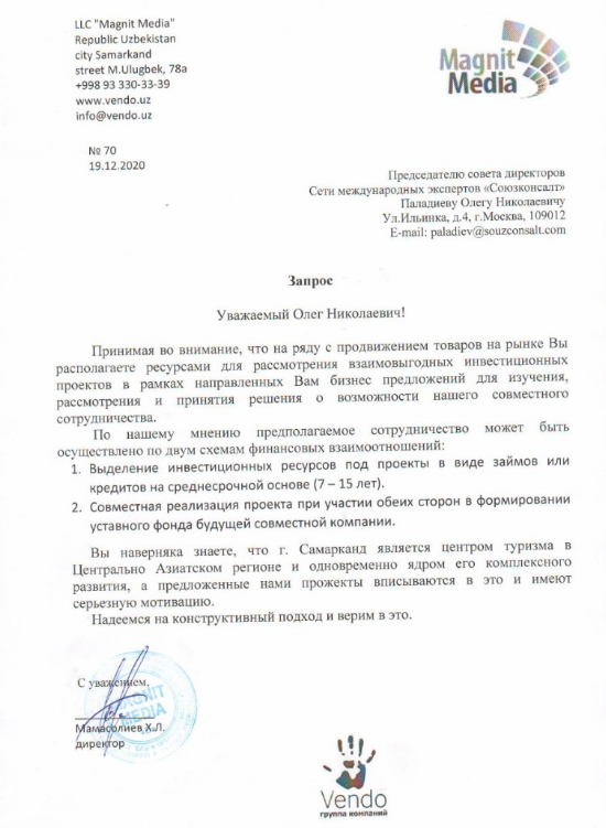 Письмо о намерениях LOI 2021