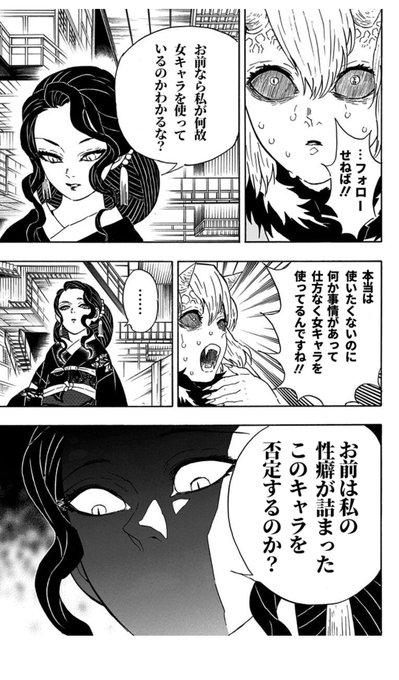 【鬼滅の刃】女キャラを使う無惨のコラ
