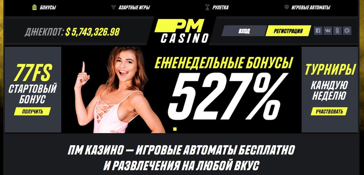 Бонусы от Parimatch parimatch.com