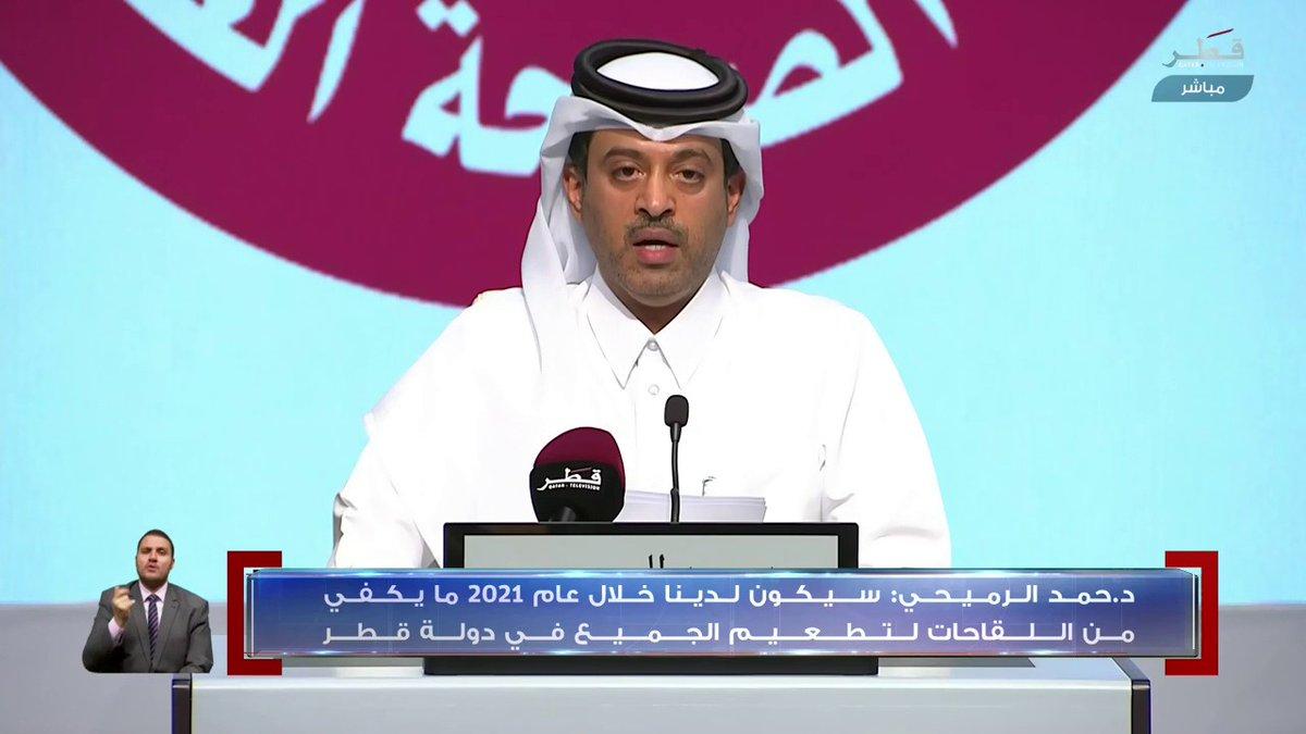 الدكتور حمد الرميحي يوضح كيفية عمل اللقاح في جسم الإنسان قطر كورونا