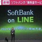 ソフトバンクがオンライン専用のブランドSoftbank on LINEを発表!
