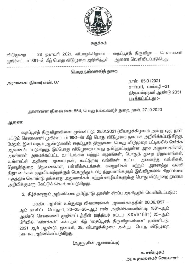 #TamilNadu government issues a G.O. to declare a public holiday on January 28 in view of #ThaiPoosam
