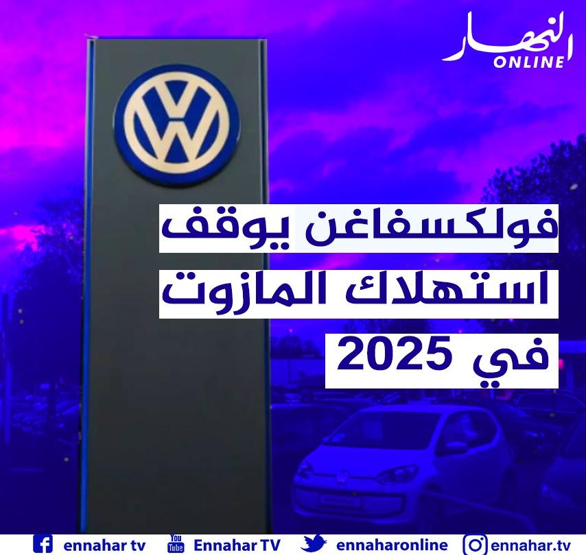 """🔴🔴#هـــــــام   ⬅وزير الانتقال الطاقوي والطاقات المتجددة #شيتور: """"#فولكسفاغن يوقف استهلاك المازوت في مركباته في آفاق 2025 """""""