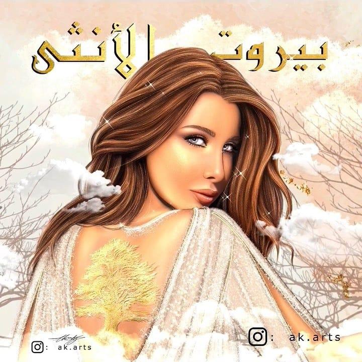 إنّ بيروت هي الأنثى التّي تمنح الخصب و تعطينا الفصولا 🇱🇧♥️  #إلى_بيروت_الأنثى  #IlaBeirutAlOntha @NancyAjram