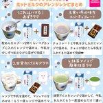 寒い日はこれを飲んで身体を温めよう!お手軽に作れる「ホットミルク」のレシピ8選!