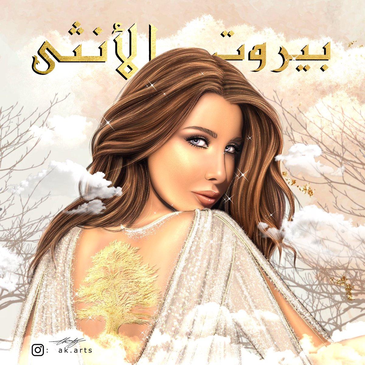 Special design for you 🧡 #IlaBeirutAlOntha @NancyAjram