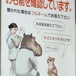 病院に貼ってある「患者さん間違え防止を促すポスター」。秀逸すぎる。