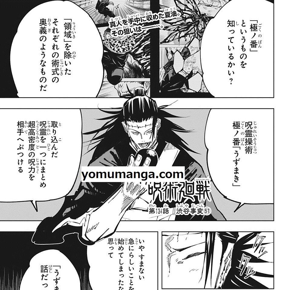 呪術 漫画 raw