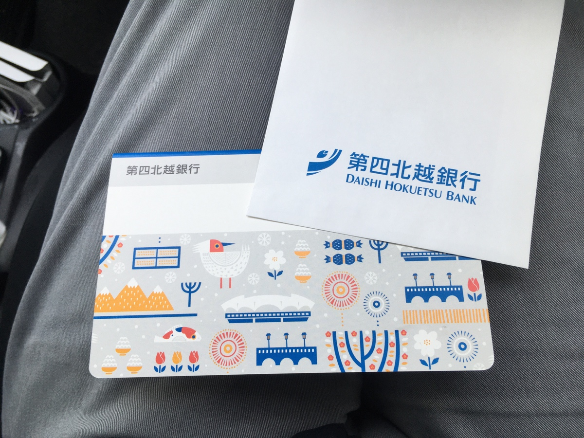 四 北越 銀行 atm 第