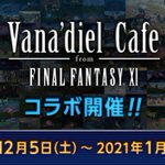 Image for the Tweet beginning: 【コラボカフェ開催情報】  ☕️『Vana'diel Cafe(ヴァナディールカフェ) from FINAL FANTASY