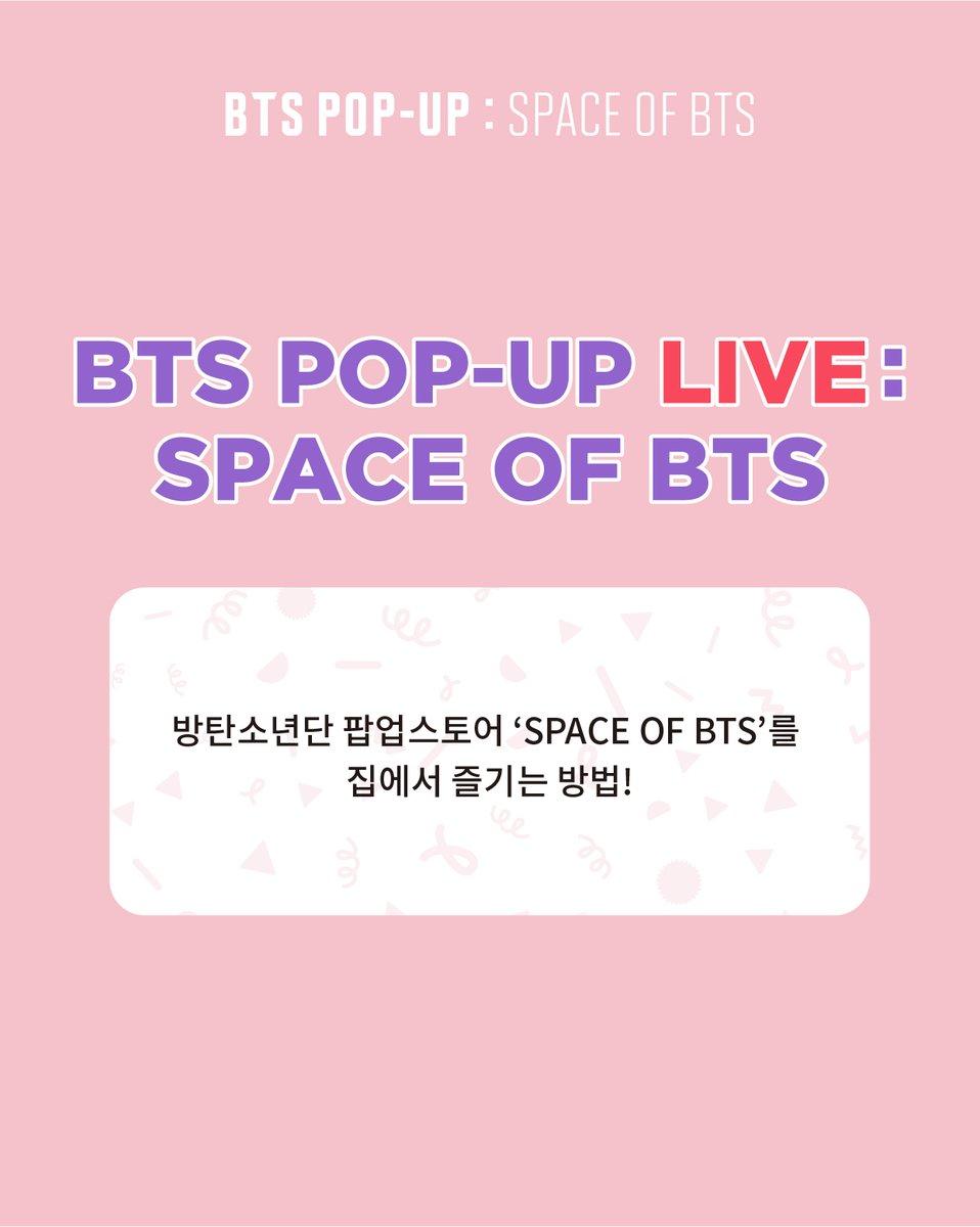 [BTS POP-UP : SPACE OF BTS] 라이브 방송으로 집에서 방탄소년단 팝업스토어 'SPACE OF BTS'를 만나보세요!  일정 : 매주 수요일 오후 6시(KST) 기간 : 2021년 1월 6일 ~ 2월 24일 채널 : 롯데백화점 앱 내 '100Live'  더 많은 정보는 @lottedpt_kpopup에서 확인하세요!  #BTS_POPUP #SPACE_OF_BTS