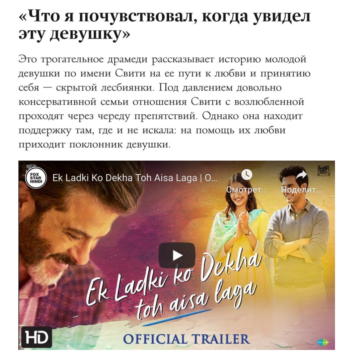 Esquire Russia included «Ek Ladki Ko Dekha Toh Aisa Laga» in the list of top 10 Bollywood films. –   @sonamakapoor @AnilKapoor @RajkummarRao @iam_juhi @ShellyCDhar