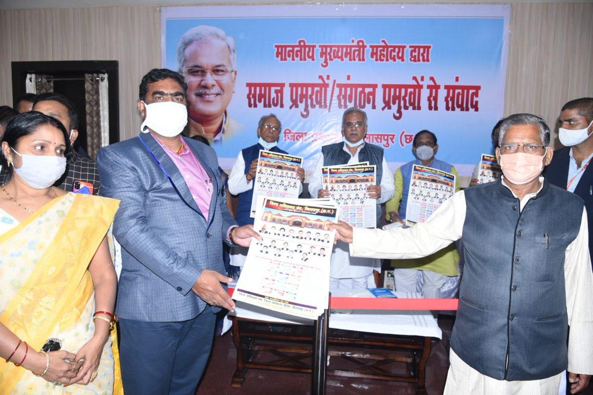 ▶️ मुख्यमंत्री श्री भूपेश बघेल ने विभिन्न समाज के प्रमुखों और संगठनों के पदाधिकारियों से सौजन्य मुलाकात की  ▶️ वर्मी कम्पोस्ट खाद प्रति किलोग्राम 8 रूपये से बढ़ाकर 10 रूपये करने के लिए समूह की महिलाओं ने मुख्यमंत्री का जताया आभार