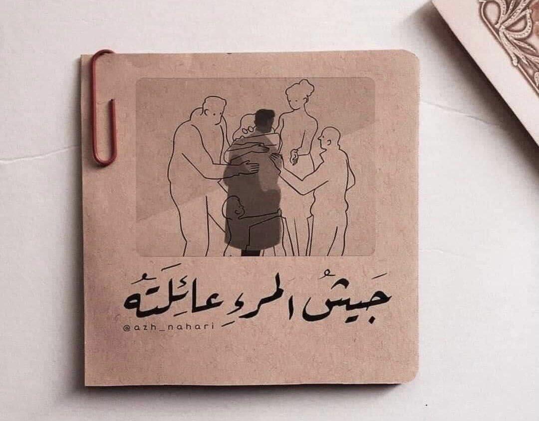 'لا حب كحب الأخت، ولا أمان كأمان الأب، ولا حنان كحنان الأم، ولا سند كسند الأخ، اللهُّم عائلتي لأخر عمري '