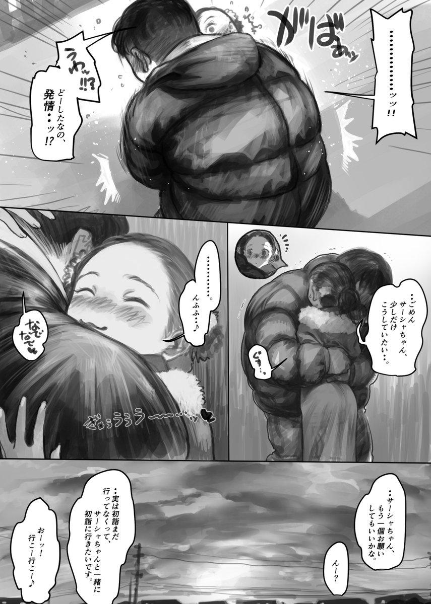 サーシャ ちゃん