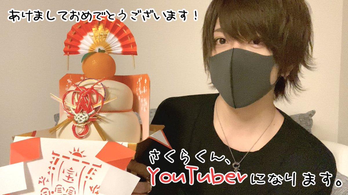 @sakura_25nico's photo on YouTuber