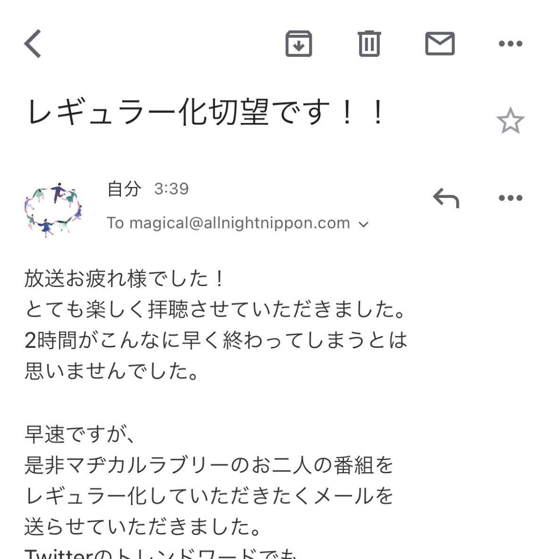 ラジオ マヂ カル ラブリー