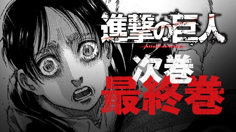 「進撃の巨人」が4月に完結、諫山創「最後までお付き合いいただけましたら幸いです」(コメントあり) natalie.mu/comic/news/411… #進撃の巨人 #shingeki
