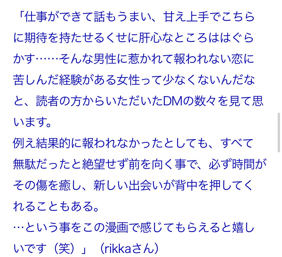佐伯 さん Rikka