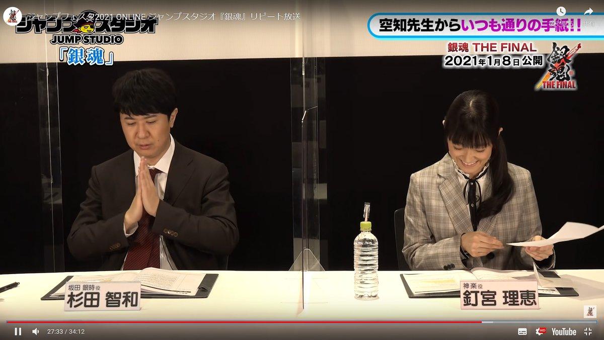 今まで色々演じてる浪川さんが「鬼滅声優」とTVで紹介されたことに怒るファンの気持ちもわかるんですが  銀魂FINALの宣伝中に自ら悲鳴嶼行冥を演じる 杉田智和さんのことも思い出してください