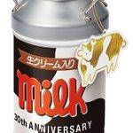 【30周年記念】チロルチョコの‐ミルク‐のミルク缶が登場!小物入れにしても可愛いと話題!